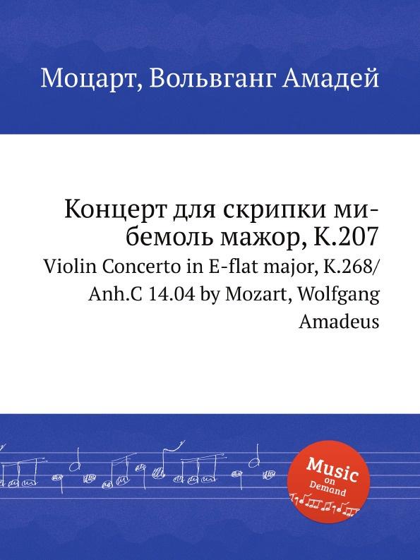 В. А. Моцарт Концерт для скрипки ми-бемоль мажор, K.207. Violin Concerto in E-flat major, K.268/Anh.C 14.04 by Mozart, Wolfgang Amadeus цены онлайн