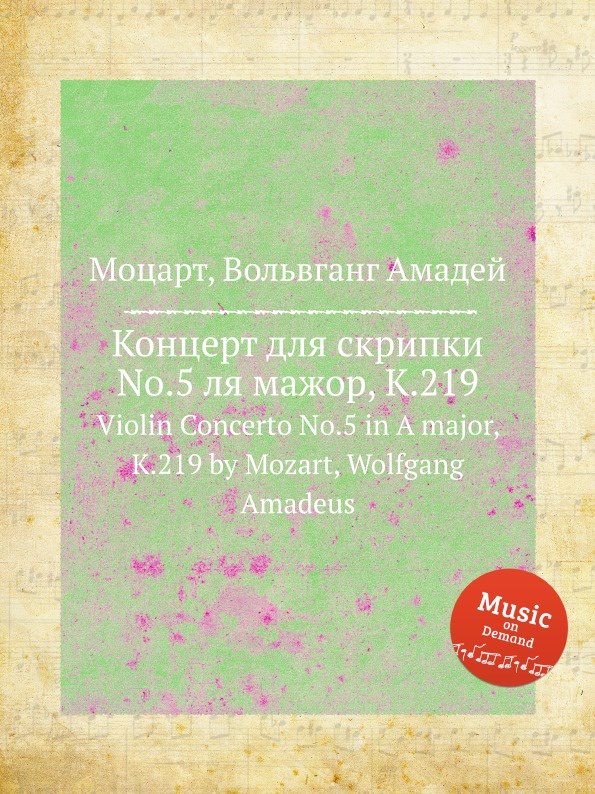 В. А. Моцарт Концерт для скрипки No.5 ля мажор, K.219. Violin Concerto No.5 in A major, K.219 by Mozart, Wolfgang Amadeus цены онлайн