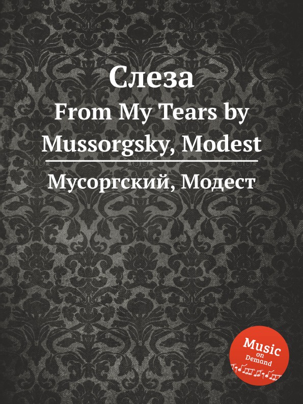М. Мусорский Слеза. From My Tears by Mussorgsky, Modest tears for fears tears for fears songs from the big chair lp