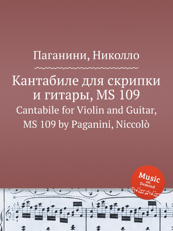 Н. Паганини Кантабиле для скрипки и гитары, MS 109. Cantabile for Violin and Guitar, MS 109 by Paganini, Niccolo н паганини квартет для гитары и струнных no 14 quartet for guitar and strings no 14 by paganini niccolo