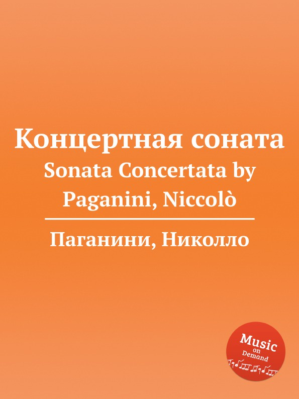 Н. Паганини Концертная соната. Sonata Concertata by Paganini, Niccolo н паганини квартет для гитары и струнных no 14 quartet for guitar and strings no 14 by paganini niccolo