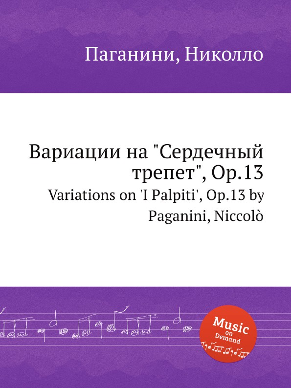 Н. Паганини Вариации на Сердечный трепет, Op.13. Variations on .I Palpiti., Op.13 by Paganini, Niccolo н паганини вариации на тему дж вейгля variations on a theme of g weigl by paganini niccolo