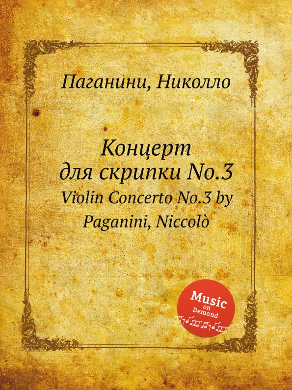 Н. Паганини Концерт для скрипки No.3. Violin Concerto No.3 by Paganini, Niccolo н паганини квартет для гитары и струнных no 14 quartet for guitar and strings no 14 by paganini niccolo