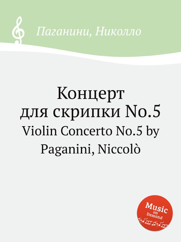Н. Паганини Концерт для скрипки No.5. Violin Concerto No.5 by Paganini, Niccolo н паганини квартет для гитары и струнных no 14 quartet for guitar and strings no 14 by paganini niccolo