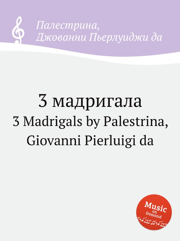цены Д.П. Палестрина 3 мадригала. 3 Madrigals by Palestrina, Giovanni Pierluigi da