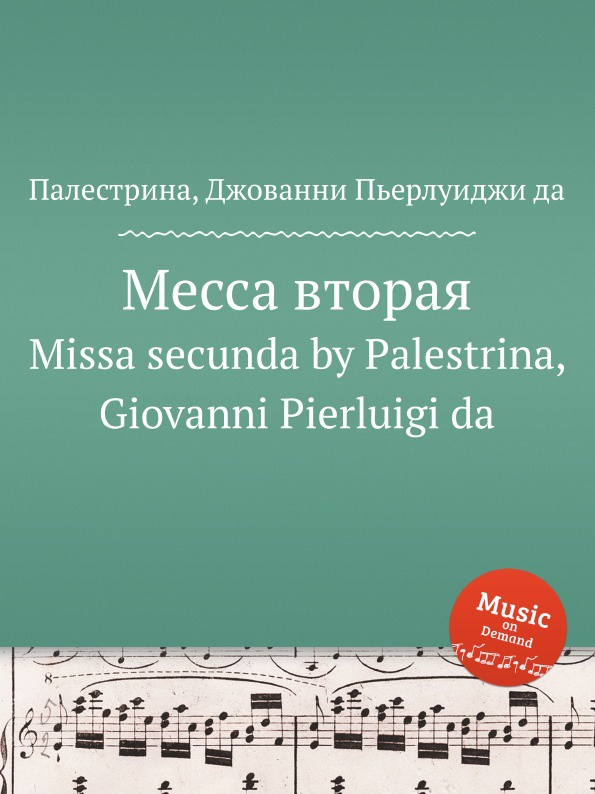 Д.П. Палестрина Месса вторая. Missa secunda by Palestrina, Giovanni Pierluigi da цена