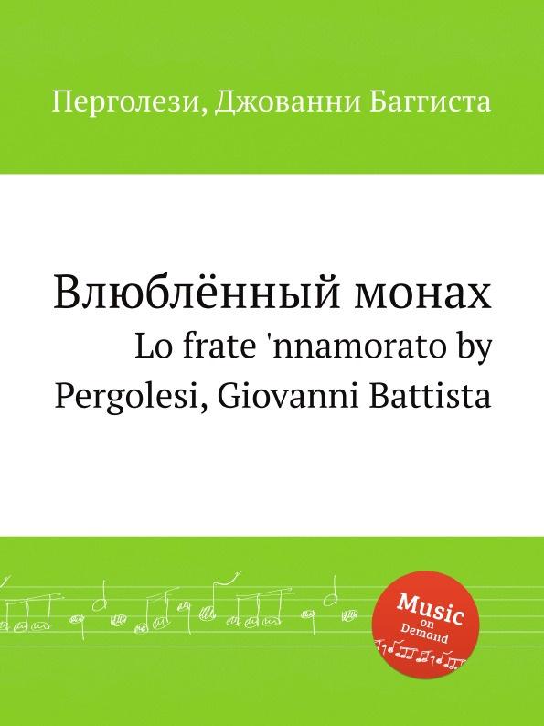 Г. Б. Перголези Влюблённый монах. Lo frate 'nnamorato by Pergolesi, Giovanni Battista