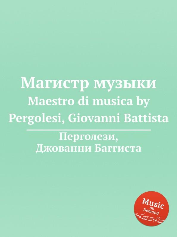 Г. Б. Перголези Магистр музыки. Maestro di musica by Pergolesi, Giovanni Battista цена и фото