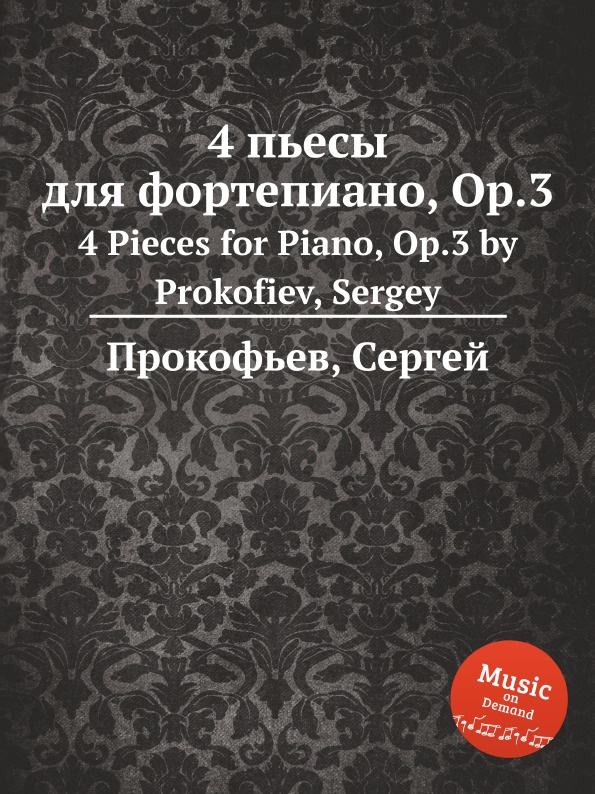 С. Прокофьев 4 пьесы для фортепиано, Op.3. 4 Pieces for Piano, Op.3 by Prokofiev, Sergey цена и фото
