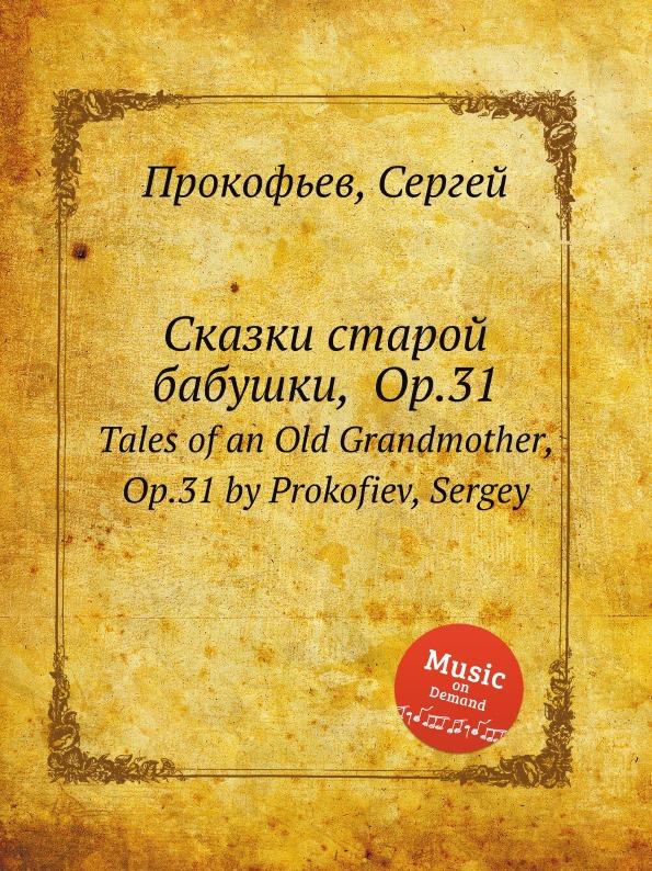 С. Прокофьев Сказки старой бабушки, Op.31. Tales of an Old Grandmother, Op.31 by Prokofiev, Sergey