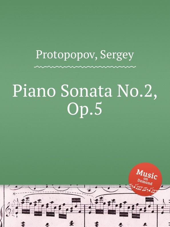 С. Протопопов Piano Sonata No.2, Op.5
