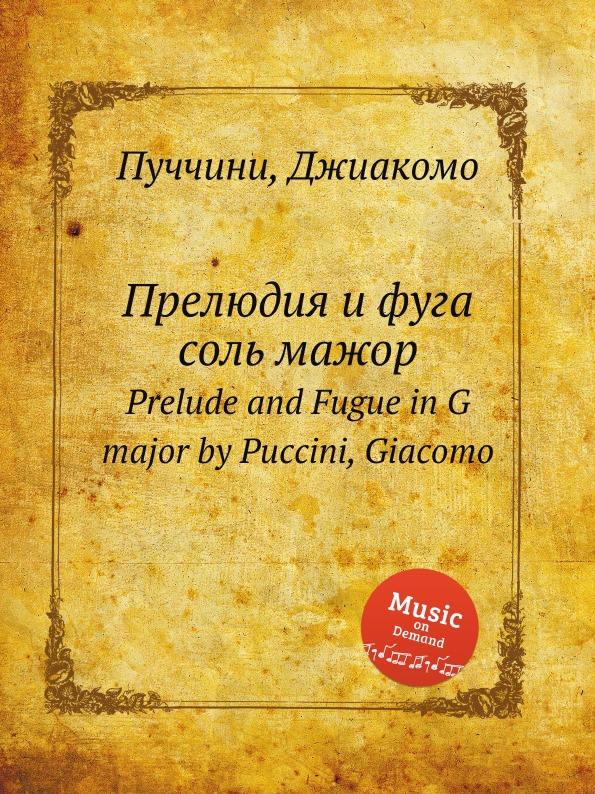 Г. Пучини Прелюдия и фуга соль мажор. Prelude and Fugue in G major by Puccini, Giacomo g rebling prelude and fugue sollt ich meinem gott nicht singen