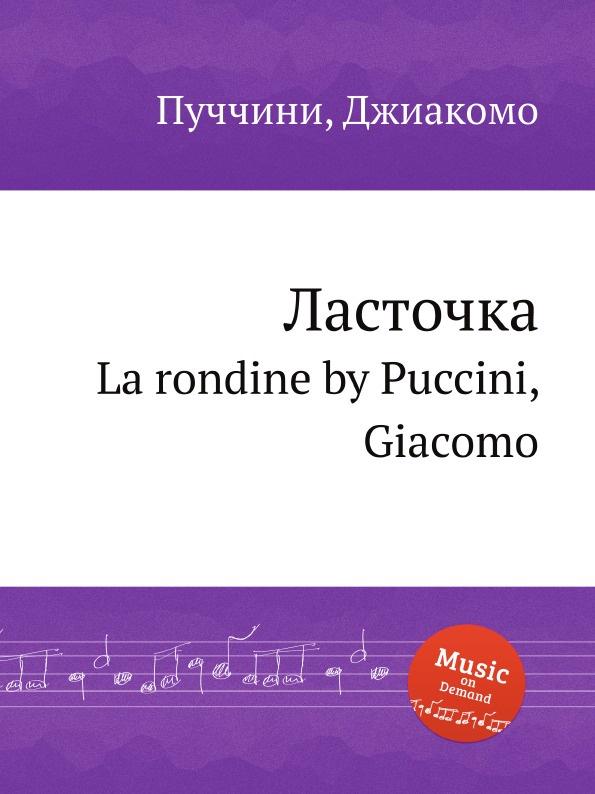 Г. Пучини Ласточка. La rondine by Puccini, Giacomo rondine group naturalia 15x100
