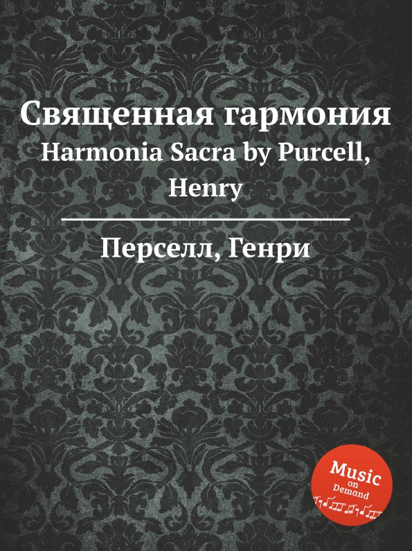 Henry Purcell Священная гармония. Harmonia Sacra by Purcell, Henry henry purcell dido and aeneas