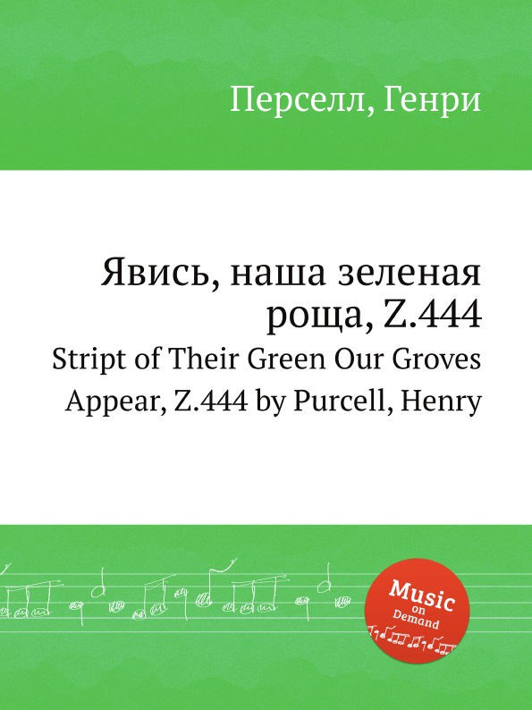 Henry Purcell Явись, наша зеленая роща, Z.444. Stript of Their Green Our Groves Appear, Z.444 by Purcell, Henry henry purcell dido and aeneas