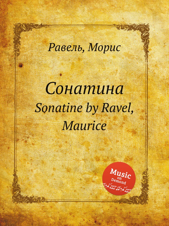 М. Равел Сонатина. Sonatine by Ravel, Maurice