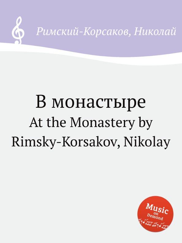 Н.А. Римский-Корсаков В монастыре