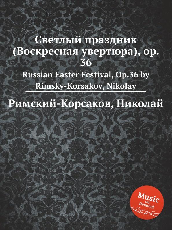 Н.А. Римский-Корсаков Светлый праздник (Воскресная увертюра), ор. 36