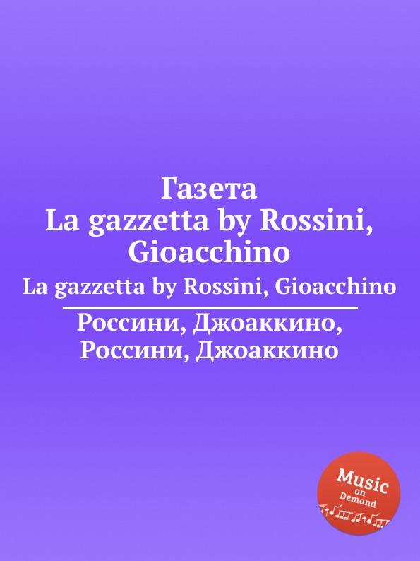 Г. Россини Газета