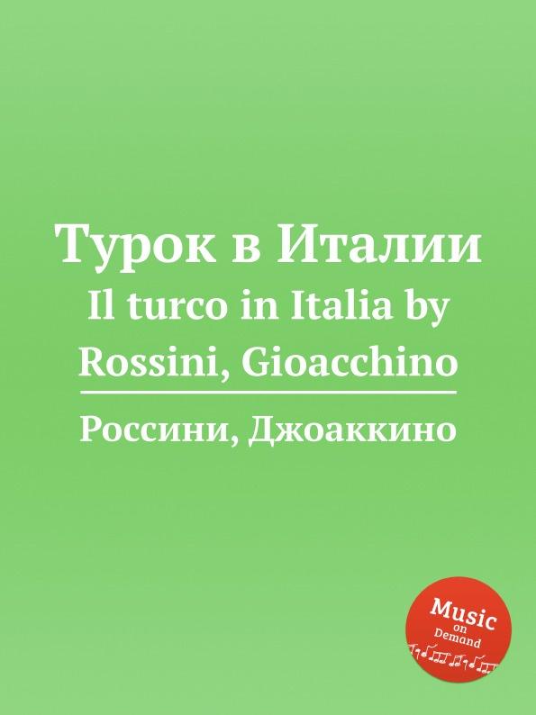 Г. Россини Турок в Италии