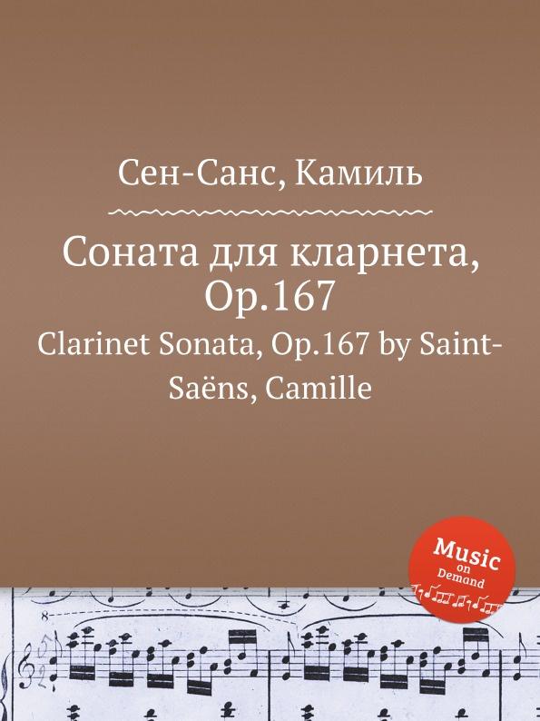 С. Сайнт-Саенс Соната для кларнета, Op.167 c v stanford clarinet sonata op 129