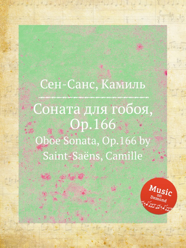 С. Сайнт-Саенс Соната для гобоя, Op.166 a fries oboe sonata sommer op 19
