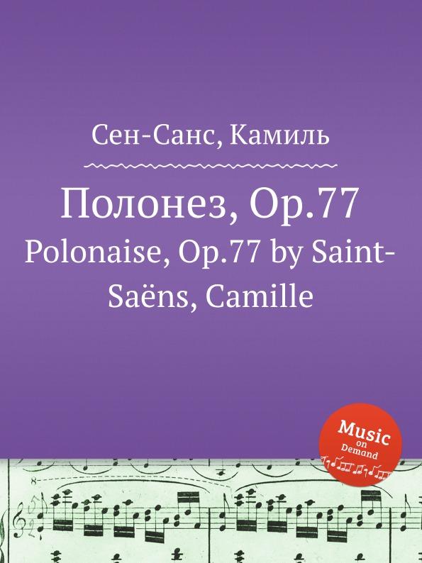 С. Сайнт-Саенс Полонез, Op.77