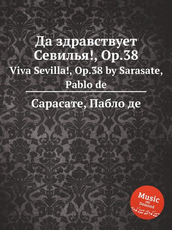 П. де Сарасате Да здравствует Севилья., Op.38 п де сарасате баллада op 31
