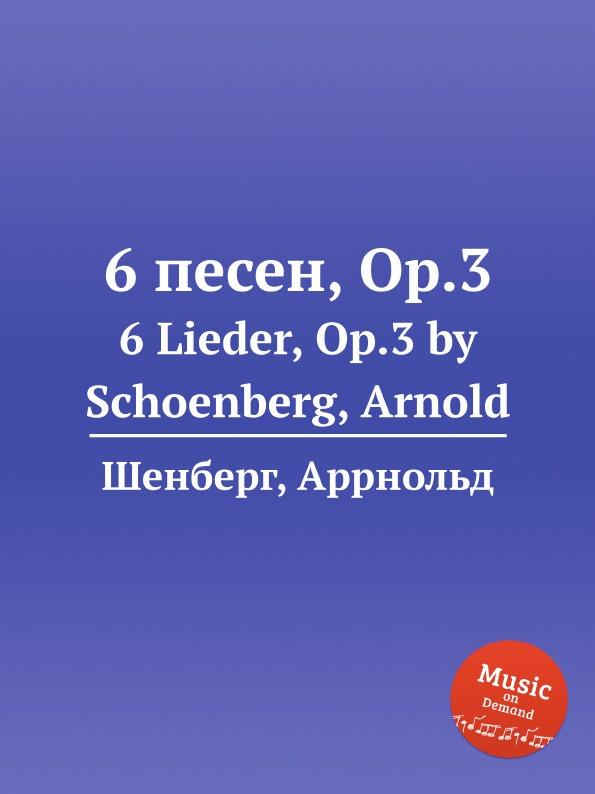 А. Шёнберг 6 песен, Op.3 а шёнберг 6 песен op 3