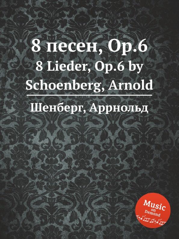 А. Шёнберг 8 песен, Op.6 а шёнберг 6 песен op 3