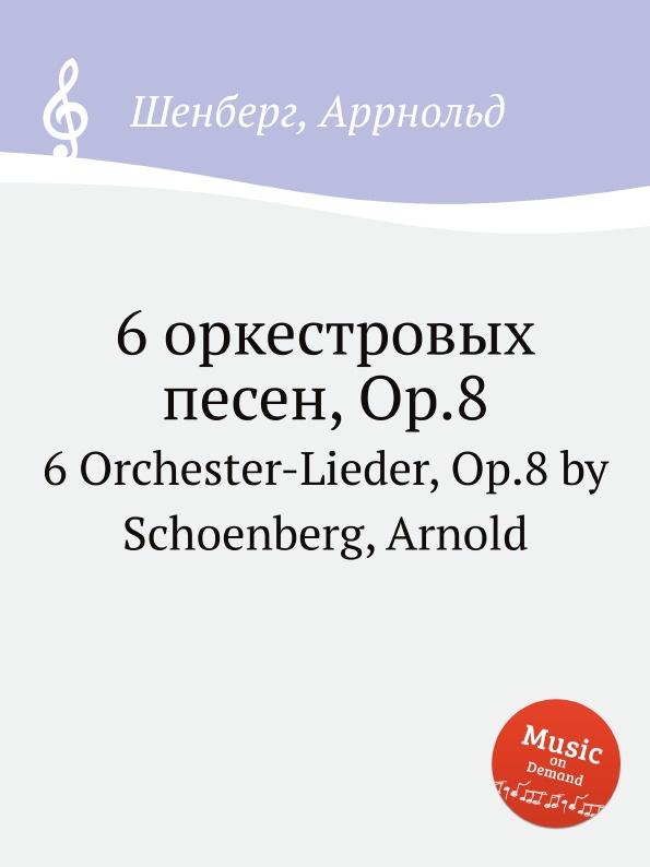 А. Шёнберг 6 оркестровых песен, Op.8 а шёнберг 6 песен op 3