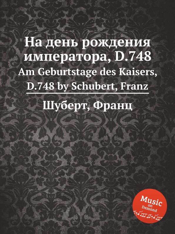 Ф. Шуберт На день рождения императора, D.748