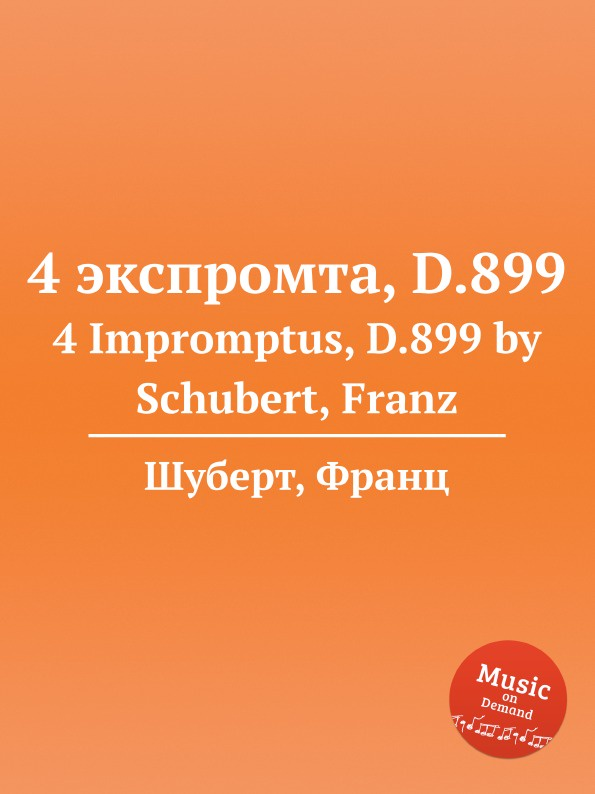 Ф. Шуберт 4 экспромта, D.899 wilhelm kempff schubert impromptus d 899