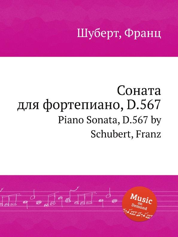 Ф. Шуберт Соната для фортепиано, D.567 ф шуберт соната для фортепиано d 894