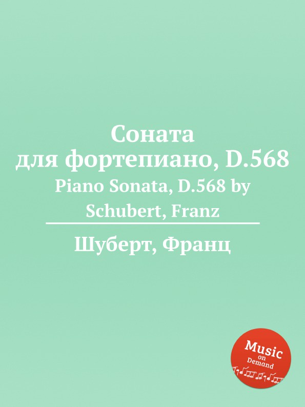Ф. Шуберт Соната для фортепиано, D.568 ф шуберт соната для фортепиано d 894