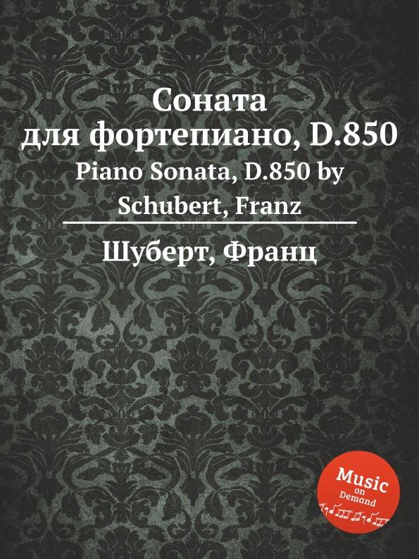 Ф. Шуберт Соната для фортепиано, D.850 ф шуберт соната для фортепиано d 894
