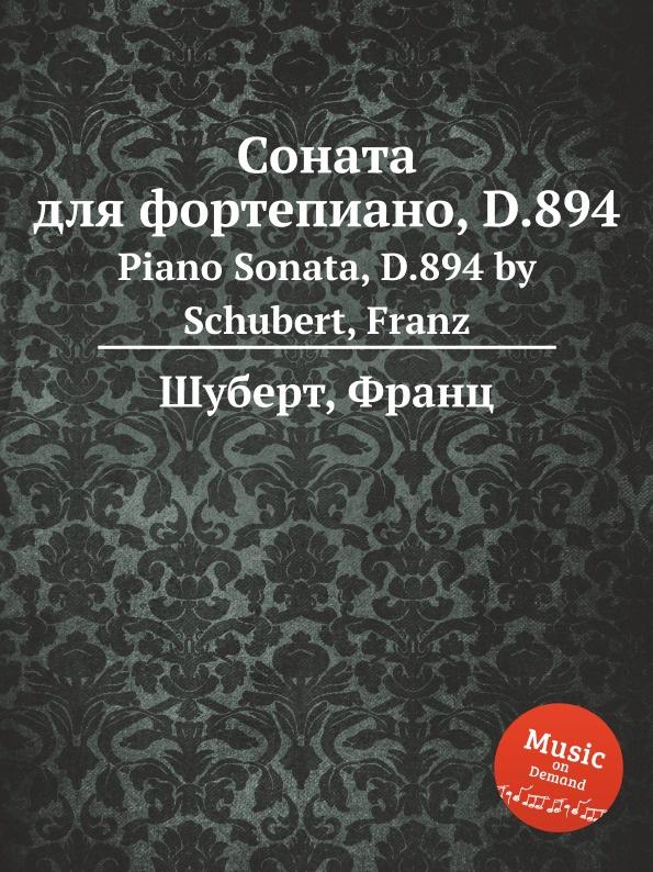 Ф. Шуберт Соната для фортепиано, D.894 ф шуберт соната для фортепиано d 894