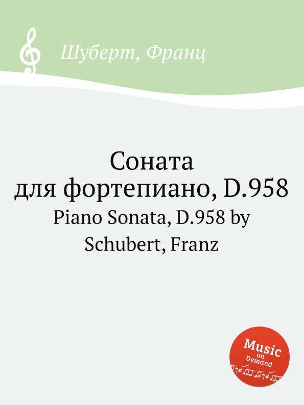 Ф. Шуберт Соната для фортепиано, D.958 ф шуберт соната для фортепиано d 894