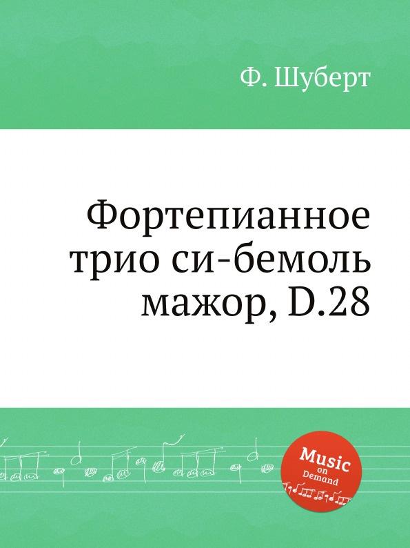 Ф. Шуберт Фортепианное трио си-бемоль мажор, D.28 ф шуберт ноктюрн для фортепианного трио d 897