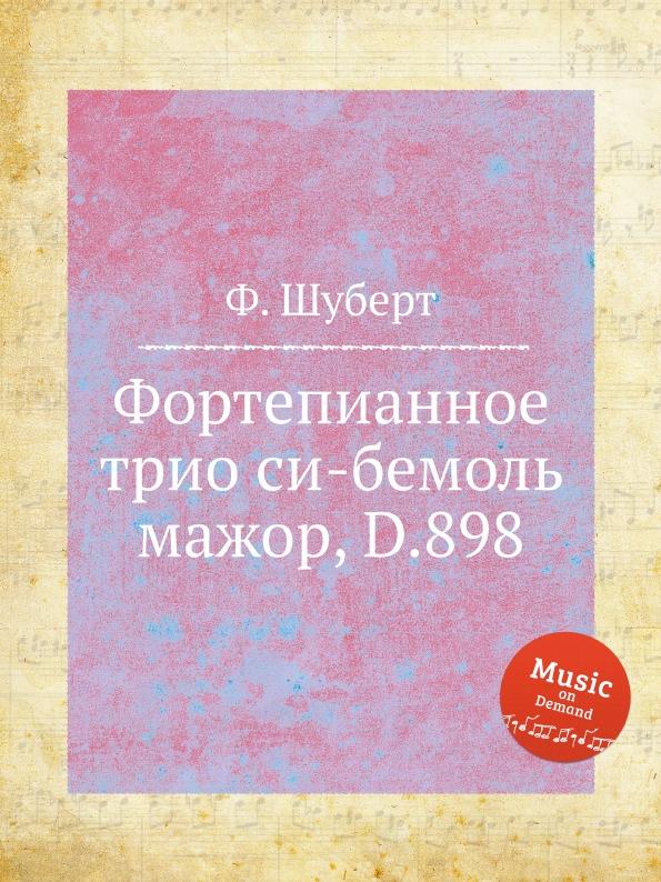 Ф. Шуберт Фортепианное трио си-бемоль мажор, D.898 ф шуберт ноктюрн для фортепианного трио d 897