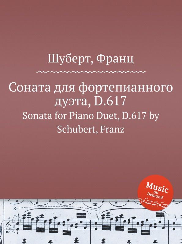 Ф. Шуберт Соната для фортепианного дуэта, D.617 ф шуберт ноктюрн для фортепианного трио d 897