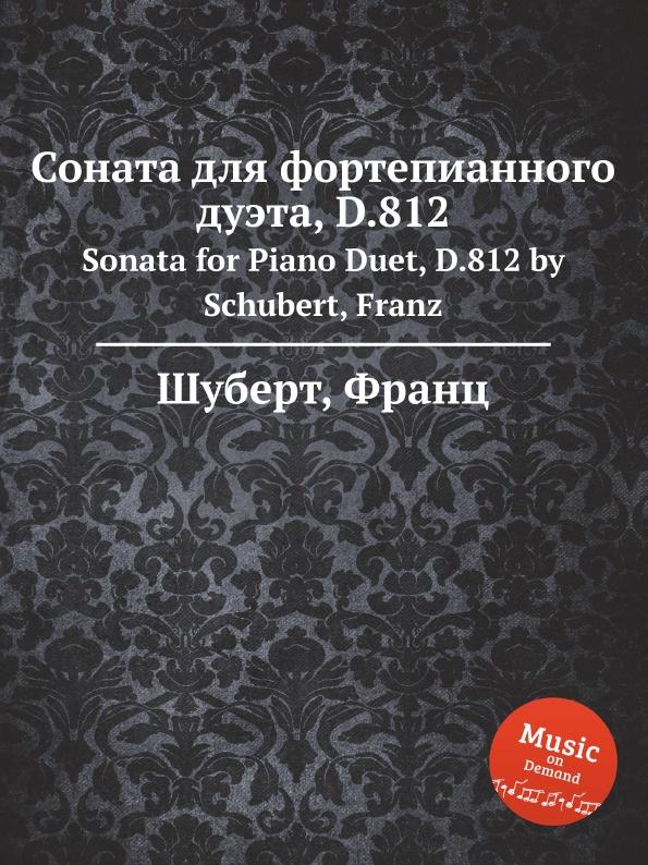 Ф. Шуберт Соната для фортепианного дуэта, D.812 ф шуберт ноктюрн для фортепианного трио d 897