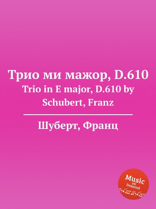 Ф. Шуберт Трио ми мажор, D.610 ф шуберт ноктюрн для фортепианного трио d 897