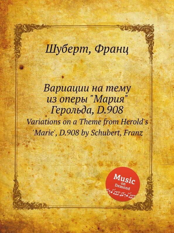 Ф. Шуберт Вариации на тему из оперы Мария Герольда, D.908 nina l paul reiki for dummies