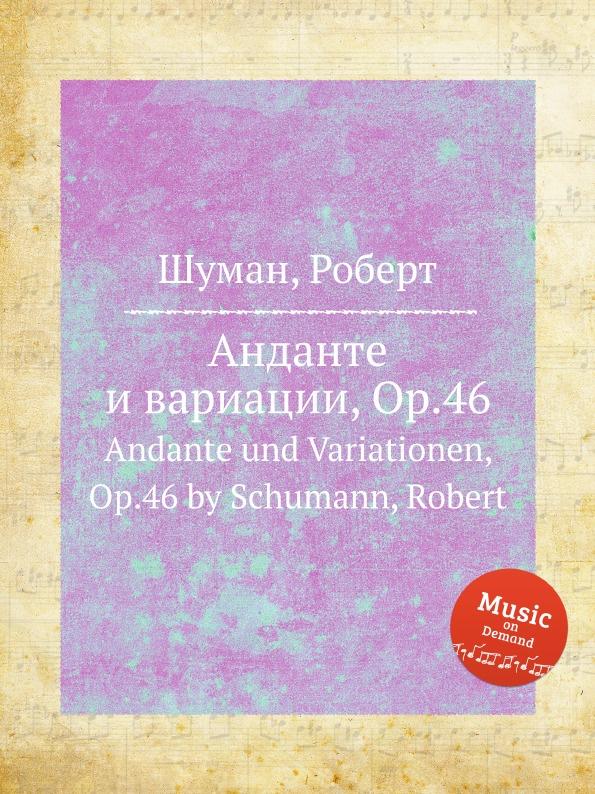 Р. Шуман Анданте и вариации, Op.46 р шуман анданте и вариации op 46