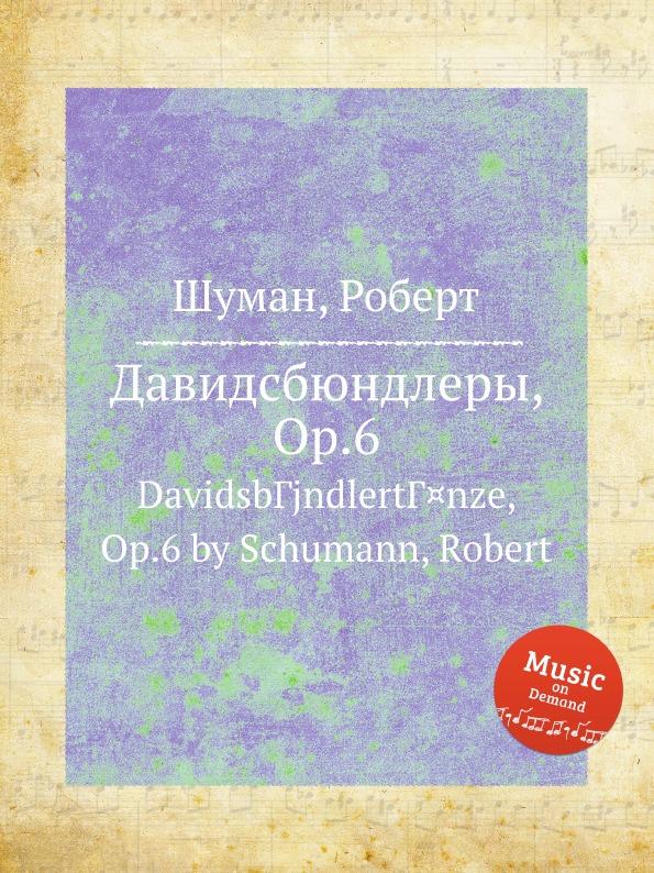Р. Шуман Давидсбюндлеры, Op.6 стоимость