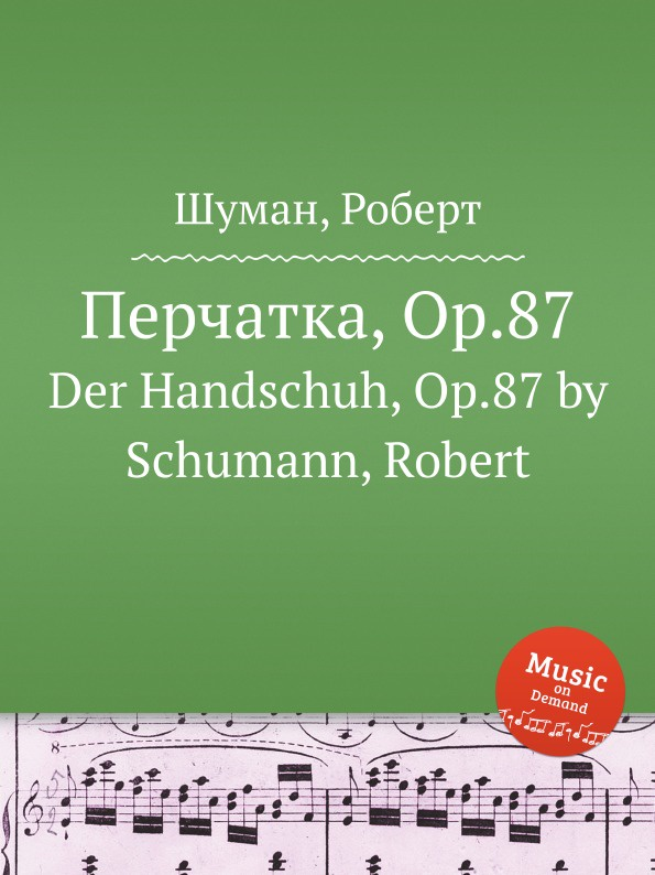 Р. Шуман Перчатка, Op.87