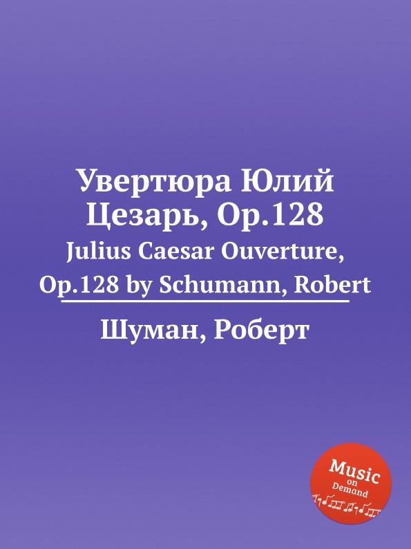 Р. Шуман Увертюра Юлий Цезарь, Op.128