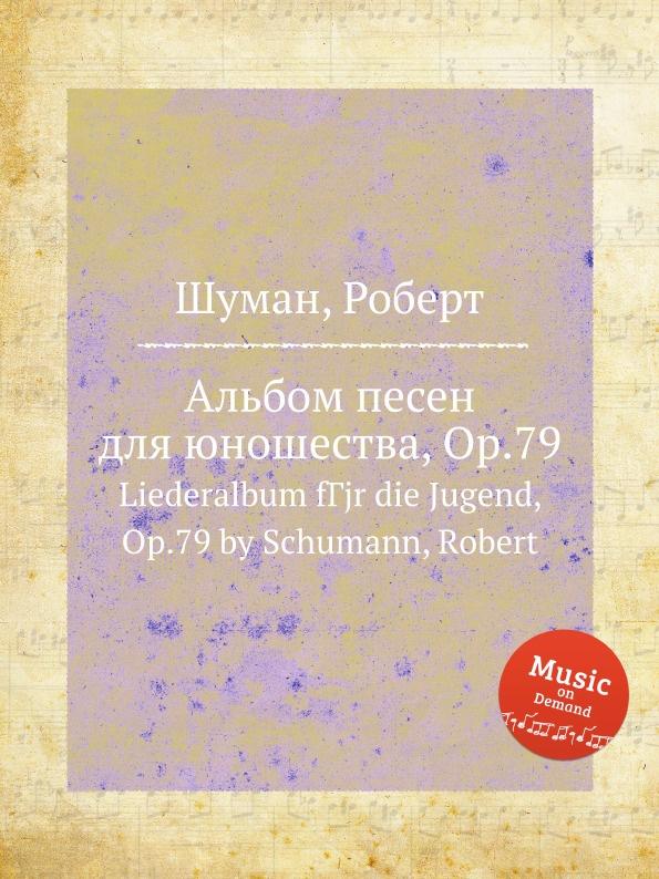 Р. Шуман Альбом песен для юношества, Op.79