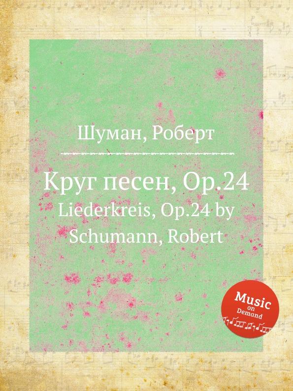 Р. Шуман Круг песен, Op.24 стоимость